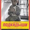 Подкидыши (Подкидыши Окно жизни) (24 серии) на DVD