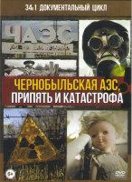 Документальный Цикл Чернобыльская АЭС Припять и Катастрофа 34в1