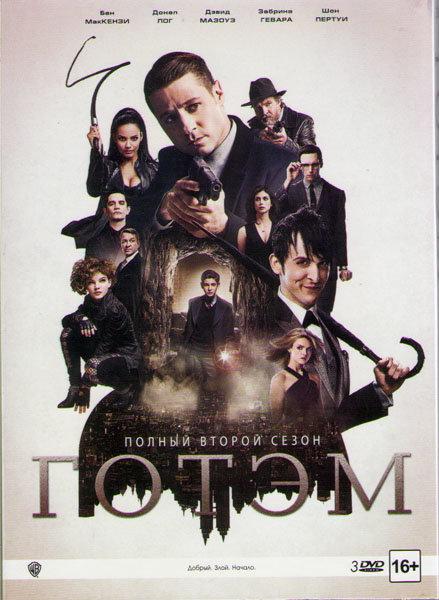 Готэм 2 Сезон (22 серии) (3 DVD) на DVD