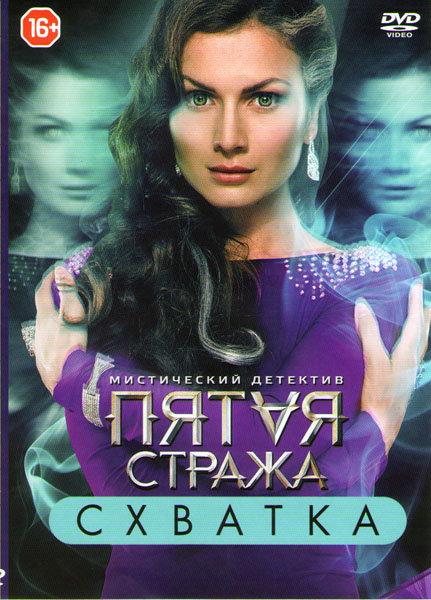 Пятая стража Схватка (56 серий) на DVD