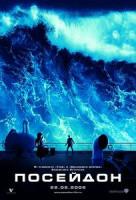 Посейдон (2 DVD)