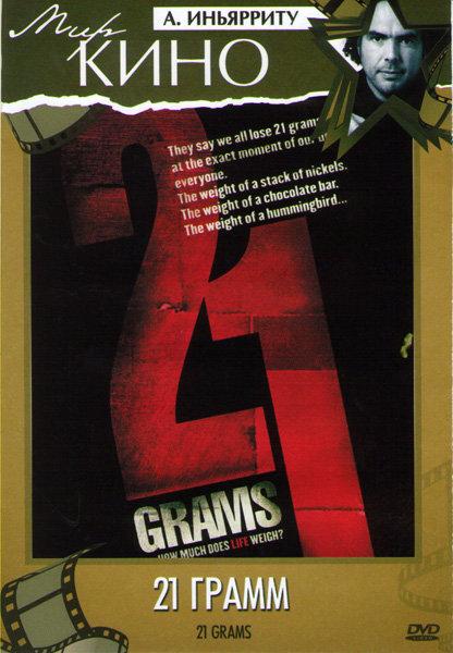 Двадцать один грамм (21 грамм) на DVD