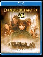 Властелин колец Братство кольца 3D+2D (Blu-ray 50GB)