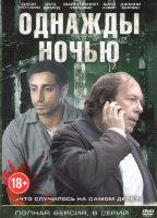 Однажды ночью (8 серий) (2 DVD)