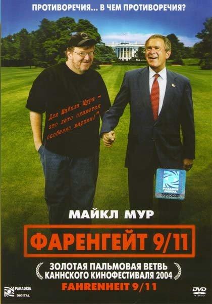 ФАРЕНГЕЙТ 9/11 (Позитив-мультимедиа) на DVD