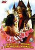 О принцессе Ясенке и летающем сапожнике  на DVD