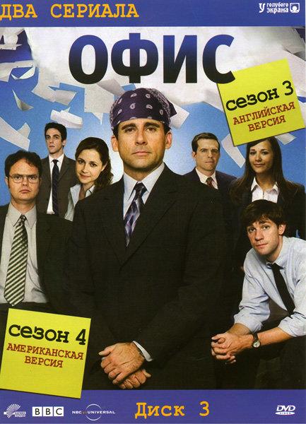 Офис 3 Сезон Английская версия 4 Сезон Американская версия на DVD
