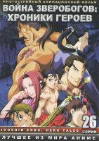 Война зверобогов Хроники героев (26 серий) (2 DVD)