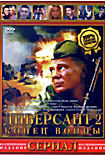 Диверсант 2 Конец войны (10 серий) на DVD