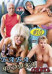 45 баба ягодка опять 10 на DVD