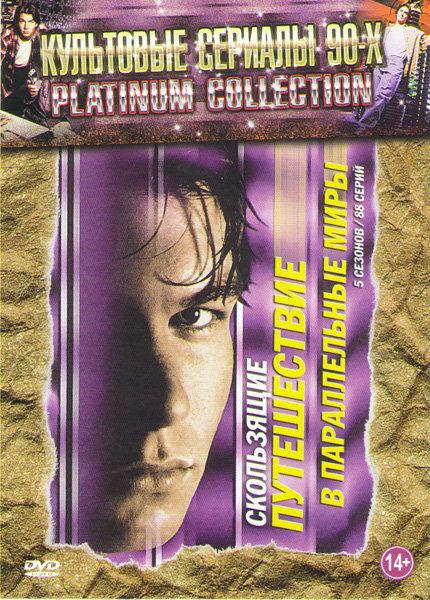 Скользящие (Путешествие в параллельные миры) 5 сезонов (88 серий) на DVD