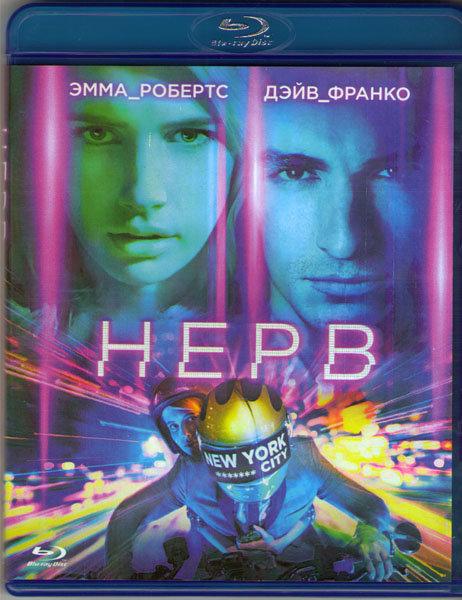 Нерв (Blu-ray) на Blu-ray