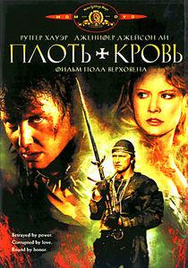 Плоть и кровь на DVD