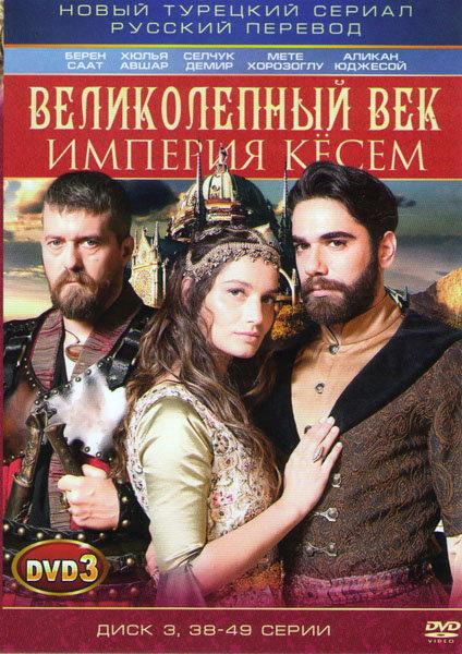 Великолепный век Кесем Султан (Великолепный век Империя Кесем) (38-49 серии)  на DVD
