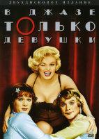 В джазе только девушки 2 DVD (Позитив-мультимедиа)
