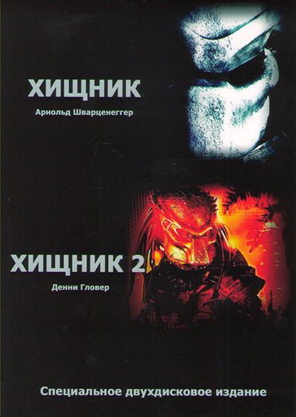 Хищник 1,2 (2DVD)* на DVD