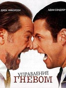 Управление гневом   на DVD