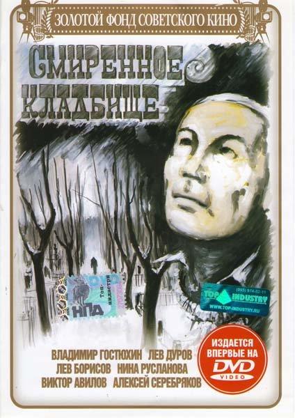 Смиренное кладбище на DVD