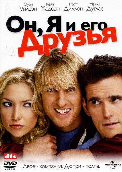 Он, Я и его Друзья на DVD