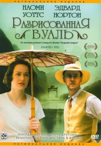 Разрисованная вуаль на DVD