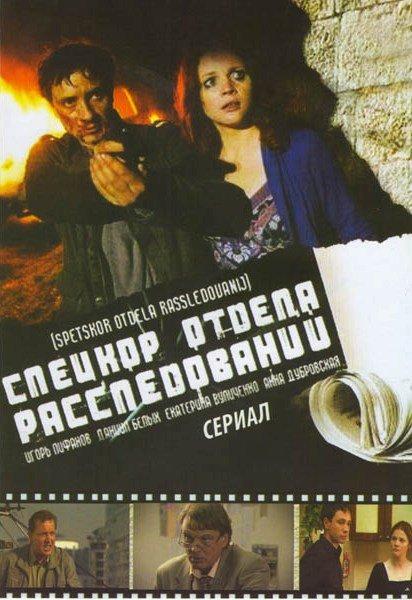 Спецкор отдела расследований (8 серий) на DVD