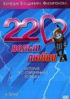 220 вольт любви (8 серий)