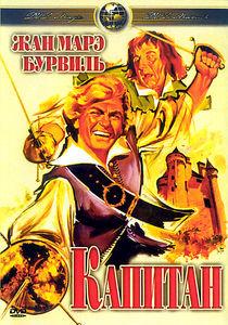 Капитан на DVD