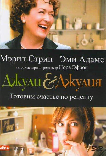 Джули & Джулия на DVD