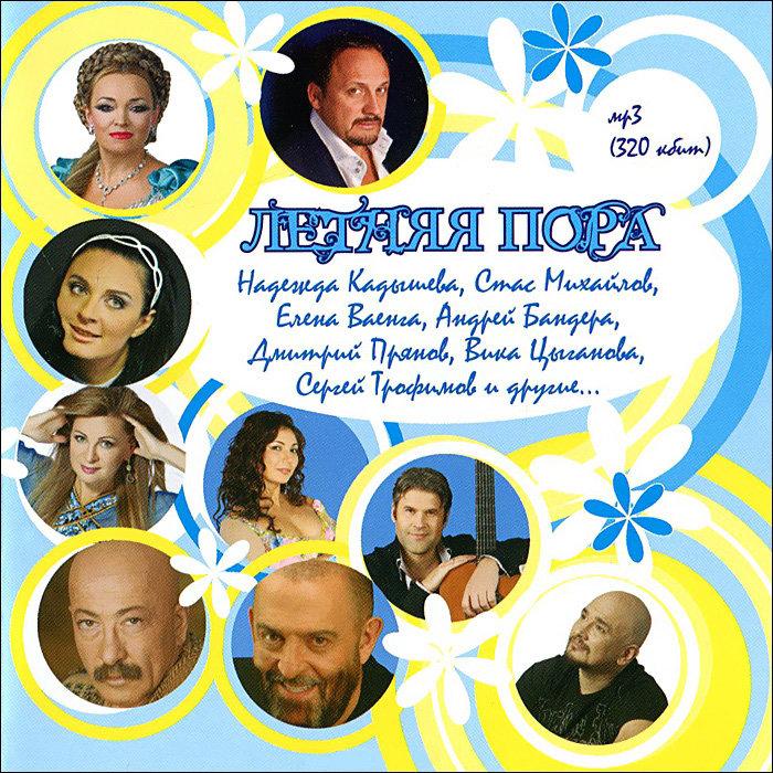 Летняя пора (MP3) на DVD