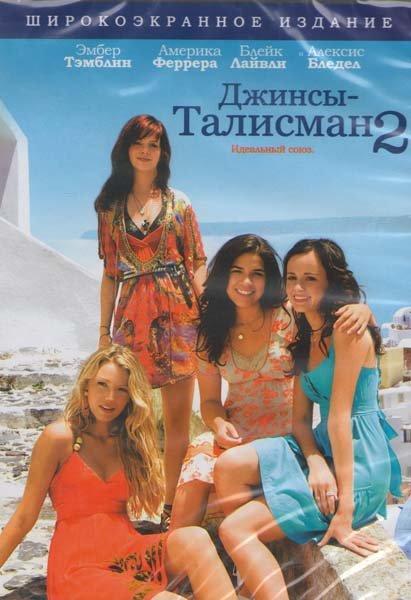 Джинсы - талисман 2 на DVD