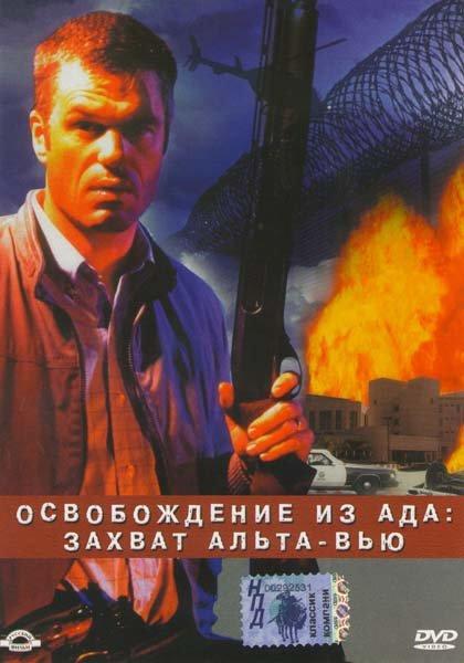 Освобождение из ада: Захват Альта-Вью  на DVD