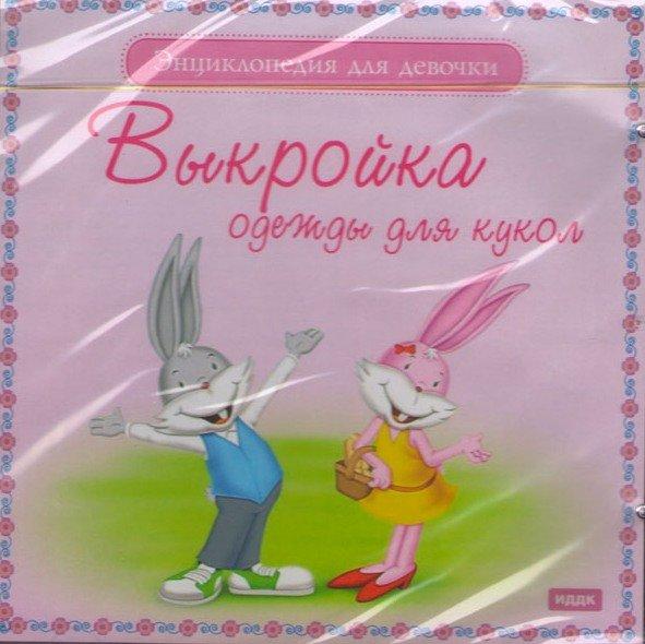 Энциклопедия для девочки Выкройка одежды для кукол (PC CD)