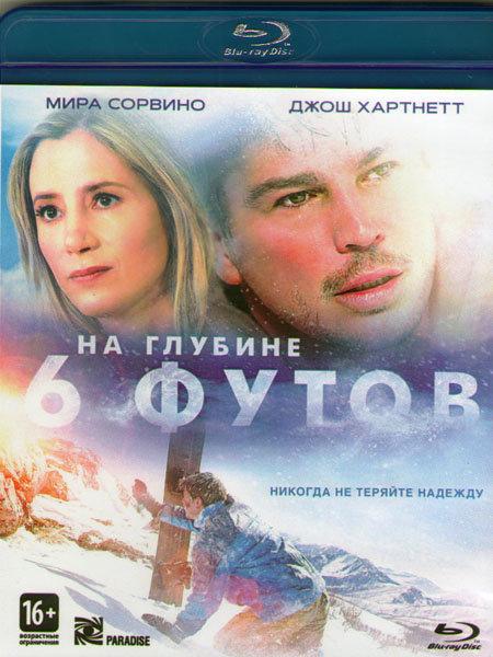 На глубине 6 футов (На глубине шесть футов) (Blu-ray) на Blu-ray