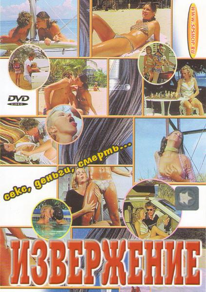 ИЗВЕРЖЕНИЕ на DVD