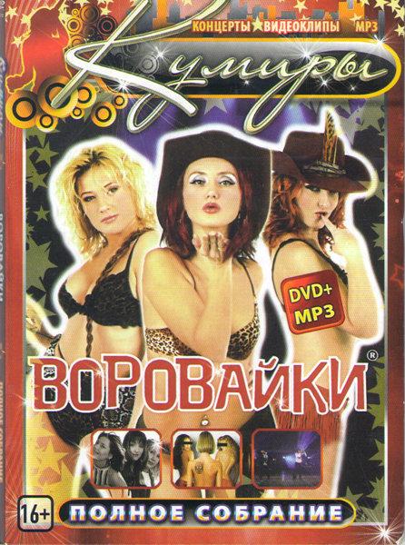 Воровайки (DVD+MP3) на DVD