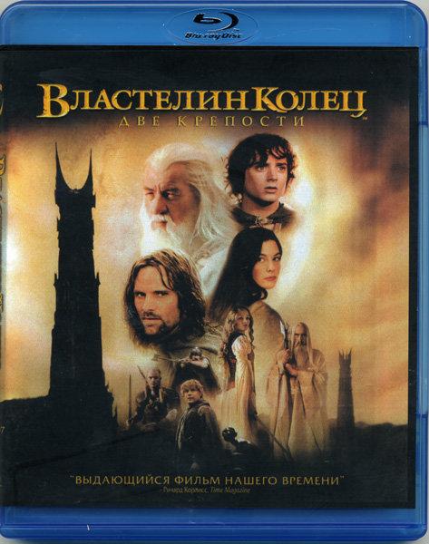 Властелин колец Две крепости (Blu-ray)