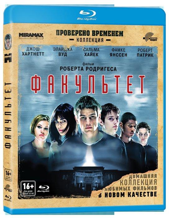 Факультет (Blu-ray)* на Blu-ray