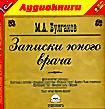 М. А. Булгаков  Записки юного врача (аудиокнига MP3)
