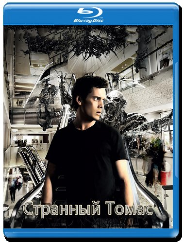 Странный Томас (Blu-ray)* на Blu-ray