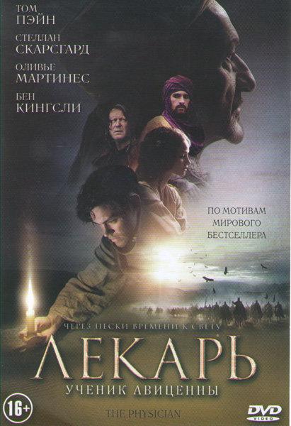 Лекарь Ученик Авиценны на DVD