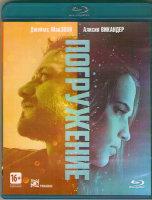 Погружение (Blu-ray)