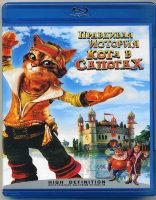 Правдивая история Кота в сапогах (Blu-ray)
