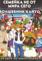 Семейка не от мира сего (13 серий) / Волшебник Кайто (12 серий) (2 DVD)