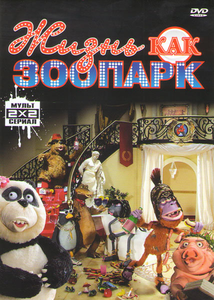Жизнь как зоопарк 2 Сезона (20 серий) на DVD