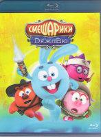 Смешарики Дежавю (Blu-ray)