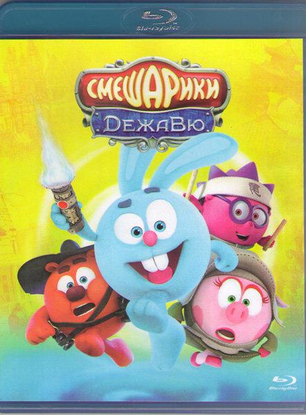 Смешарики Дежавю (Blu-ray) на Blu-ray