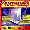Математика. 5-11 классы. Практикум (2 CD)