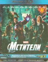 Мстители 3D+2D (Blu-ray 50GB)