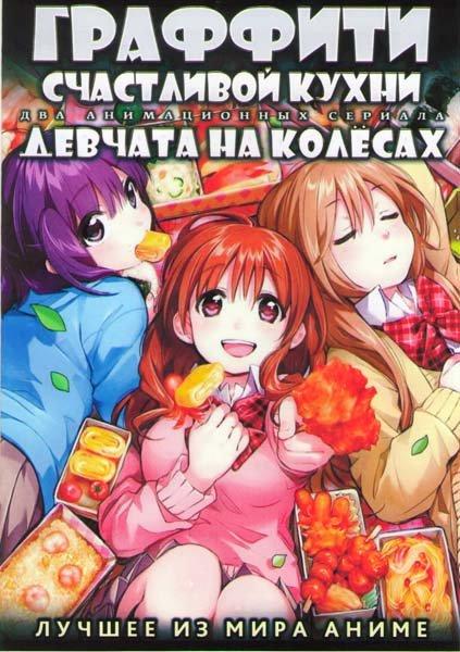 Граффити счастливой кухни ТВ (12 серий) / Девчата на колесах ТВ (12 серий) (2 DVD) на DVD