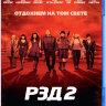 Рэд 2 (Blu-ray) на Blu-ray